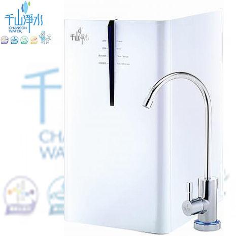 《千山淨水》廚下智慧型磁礦淨水器 RF-750M (五道)