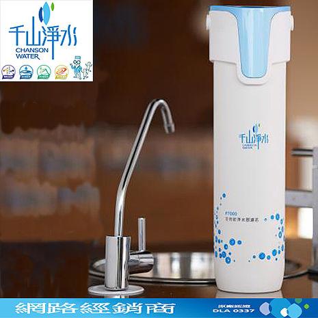 《千山淨水》全效能殺菌單道淨水器 PF-207