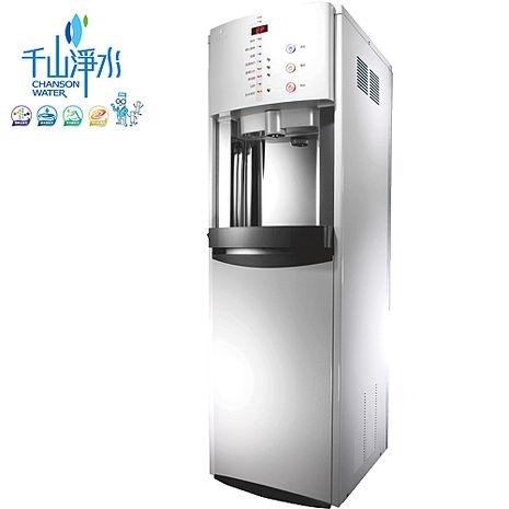 《千山淨水》數位程控殺菌型冰溫熱飲水機 CR-9833AM