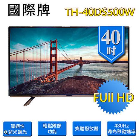 Panasonic國際 40吋LED液晶+視訊盒(TH-40DS500W)