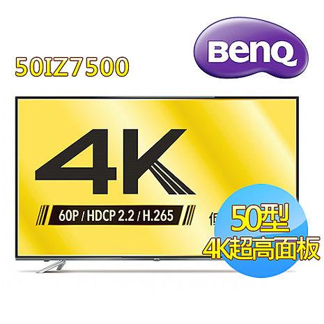 贈安裝+14吋立扇【BenQ】50型 4K LED低藍光顯示器+視訊盒(50IZ7500+DT-145T)