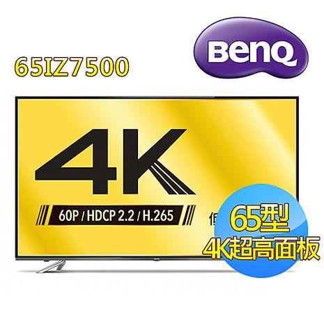 【BenQ】65型 4K LED低藍光顯示器+視訊盒(65IZ7500+DT-145T)