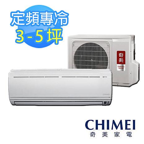 【CHIMEI奇美】 3-5坪超值冷專一對一定頻分離式冷氣機(RB-S25CWM+RC-S25CWM)