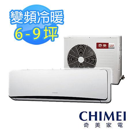 【CHIMEI奇美】 6-9旗艦冷暖一對一變頻分離式冷氣機(RB-S42HTE+RC-S42HTE)