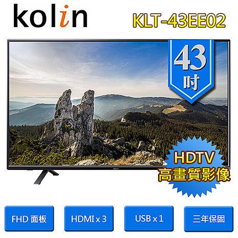 贈安裝+好禮五選一Kolin歌林43吋LED顯示器(KLT-43EE02+KTVB-HD07A)