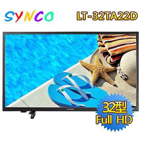 超值破盤↘【SYNCO新格】32吋液晶顯示器(LT-32TA22D+TU-N22D)