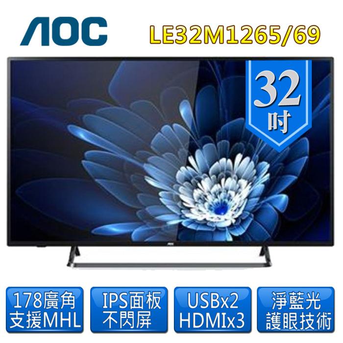 【AOC】32吋 LED液晶顯示器+視訊盒LE32M1265/69