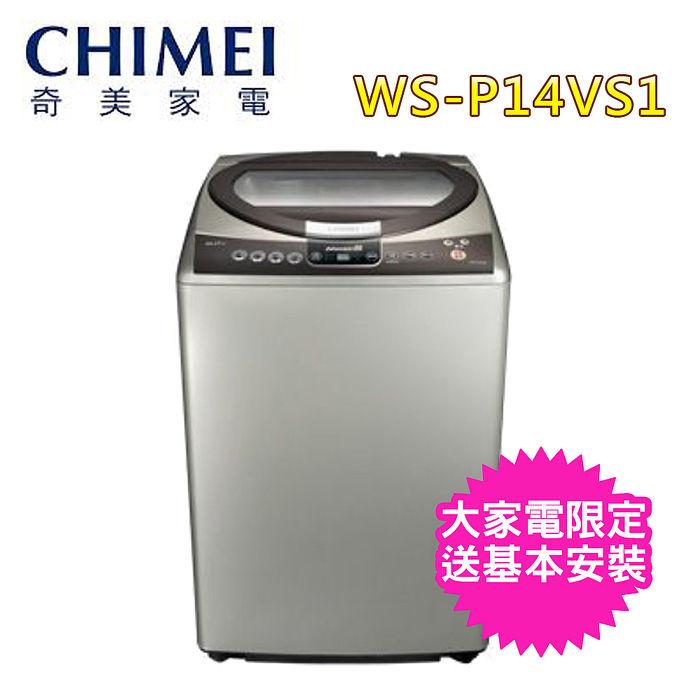 CHIMEI奇美 14公斤直立式變頻洗衣機 WS-P14VS1