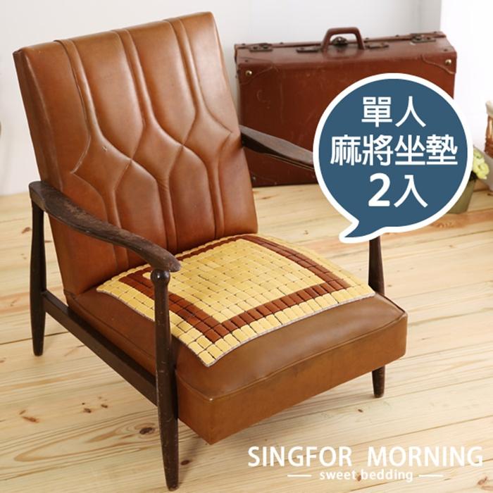 特賣【幸福晨光】複合式經典麻將蓆坐墊-單人座(2入)