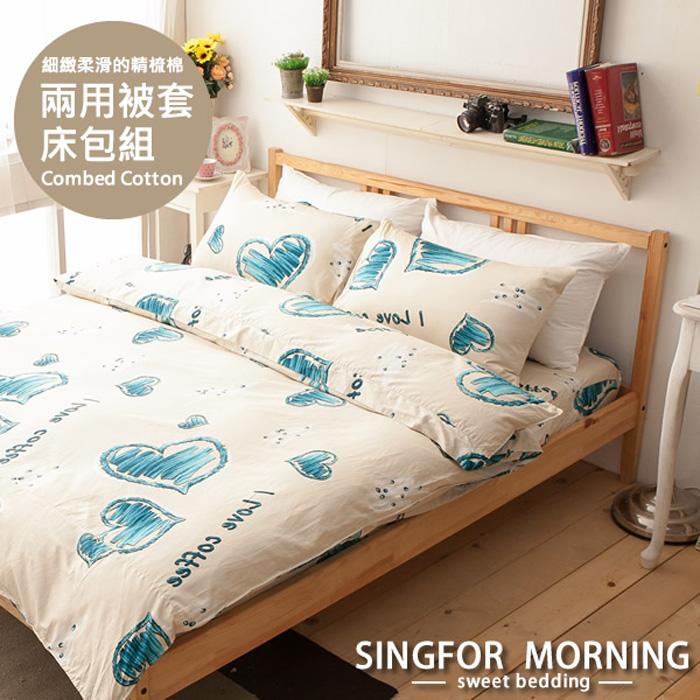 特價↘幸福晨光《早安醇香(綠)》雙人四件式精梳棉兩用被床包組