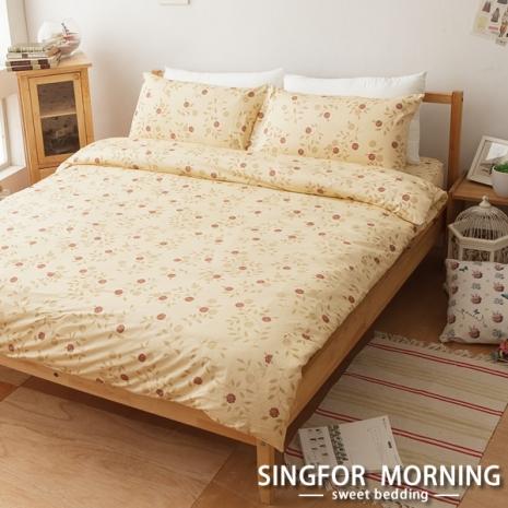 幸福晨光《無憂花谷(黃)》雙人加大四件式100%精梳棉床包被套組