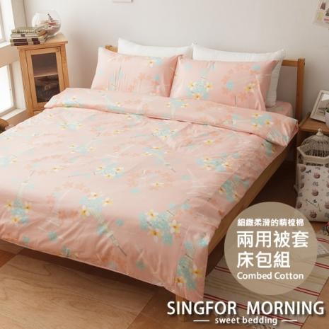 幸福晨光《花都香頌(粉橘)》雙人加大四件式精梳棉兩用被床包組
