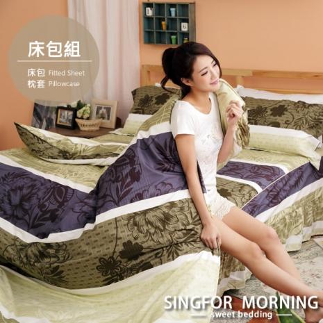 幸福晨光《花岸湖景》雙人加大三件式天絲絨床包組