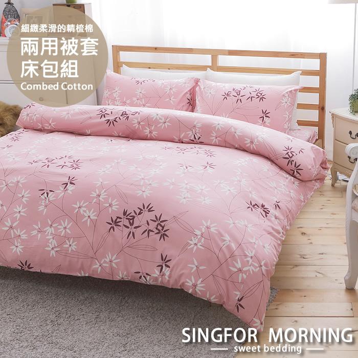 幸福晨光《水澗花香(粉)》雙人四件式精梳棉兩用被床包組