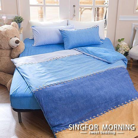 幸福晨光《酷我丹寧》雙人四件式雲絲絨床包被套組