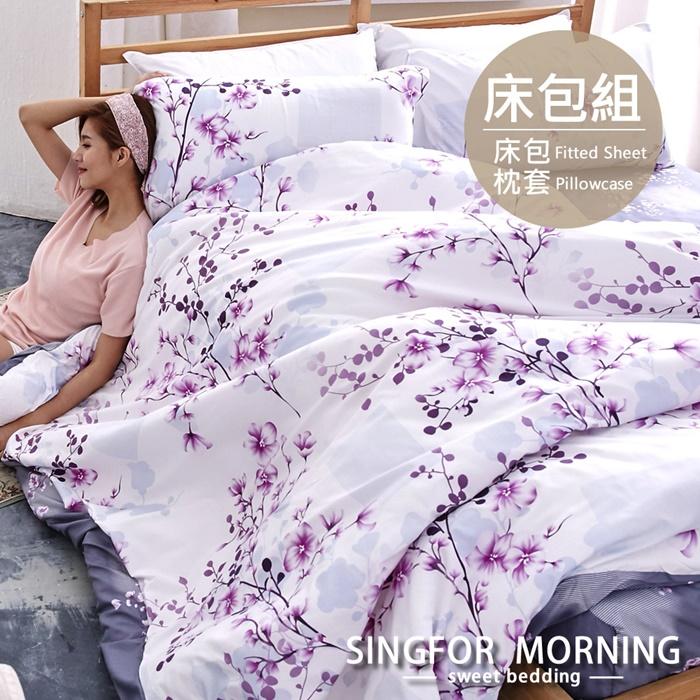 幸福晨光《風韻香澈》單人二件式雲絲絨床包組