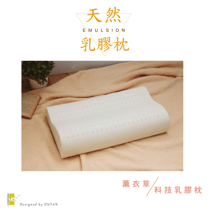 《DUYAN竹漾》薰衣草科技乳膠枕