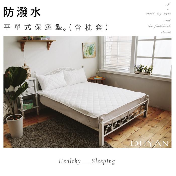 《DUYAN竹漾》防潑水雙人加大平單式保潔墊+枕套組