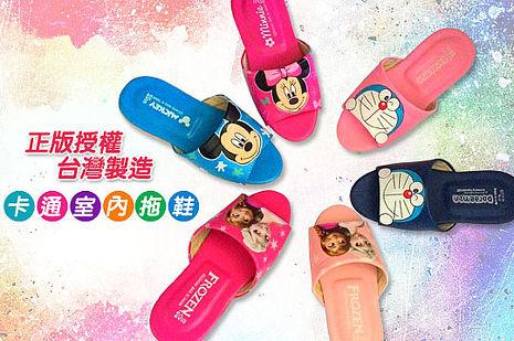 (e鞋院)正版授權經典卡通室內拖鞋(親子拖)冰雪桃20CM
