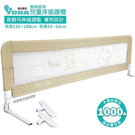 YoDa【動物星球】兒童床邊護欄 (共四色)