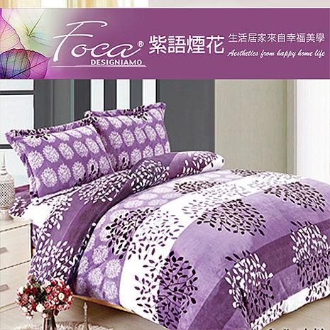 【FOCA】極緻法萊絨單人三件式兩用被毯床包組-床包加厚款(紫語煙花)-特賣