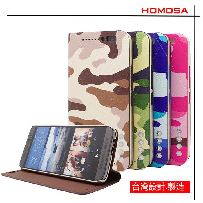 HOMOSA HTC M9 迷彩皮套(四色可選)迷彩藍