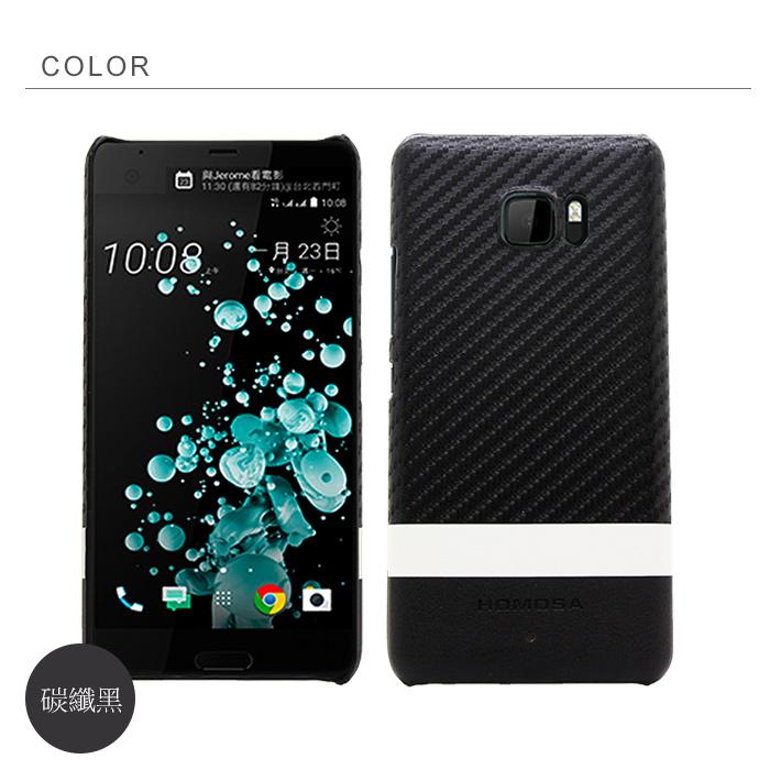 HOMOSA HTC U Ultra 拚色皮質保護殼(四色可選)玫瑰金