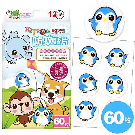 HiFrog家族 台灣製12小時天然防蚊驅蚊貼片60枚-萌企鵝-特賣