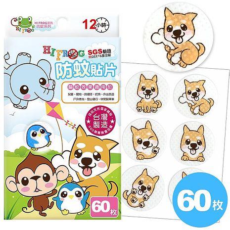 HiFrog家族 台灣製12小時天然防蚊驅蚊貼片60枚-酷柴犬-特賣