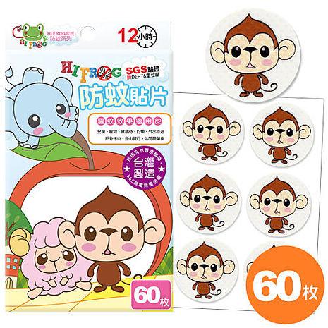 HiFrog家族 台灣製12小時天然防蚊驅蚊貼片60枚-俏皮猴-特賣