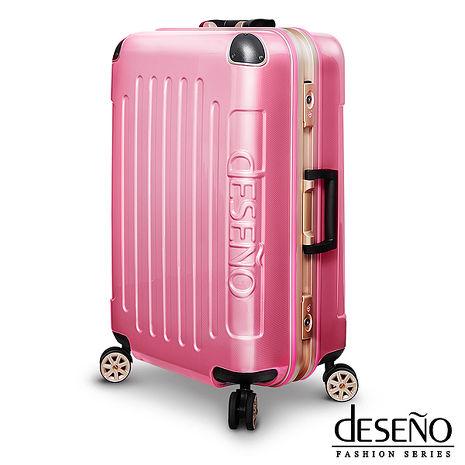 【Deseno】皇家鐵騎-24吋碳纖維紋鋁框行李箱(珠光粉)