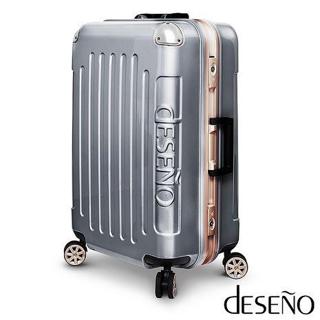 【Deseno】皇家鐵騎-24吋碳纖維紋鋁框行李箱(太空銀)