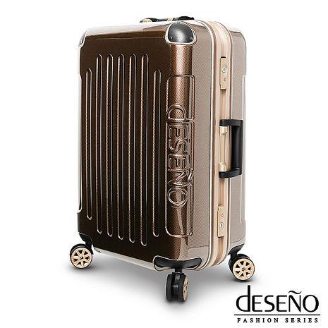【Deseno】皇家鐵騎-28吋碳纖維紋鋁框行李箱(咖啡金)