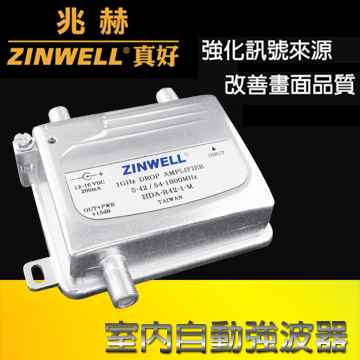 ZINWELL 兆赫  室內自動強波器(HDA-R42-1-M)