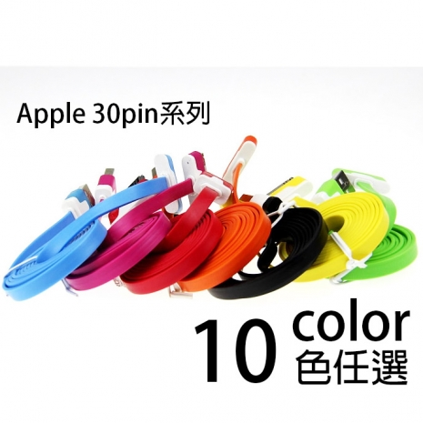 多彩糖果色寬麵條數據充電線 Apple 30pin系列10色任選橘色