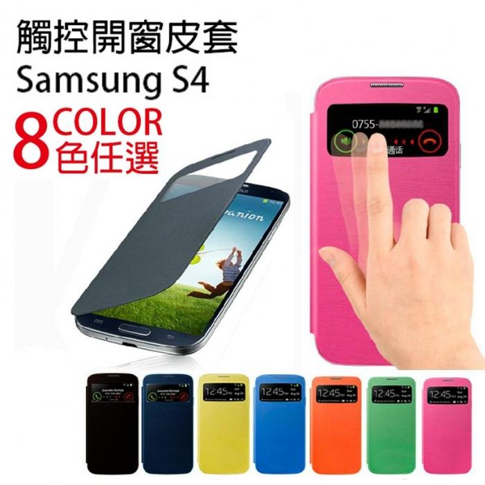 開窗感應觸控手機保護皮套 Samsung Galaxy S4(8色任選)