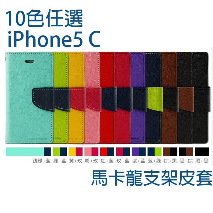 Mercury GOOSPERY馬卡龍側掀皮套/保護套/手機套iPhone5C(10色任選)粉+玫