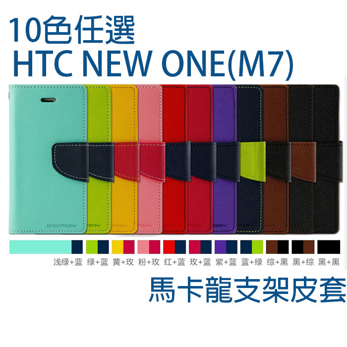 Mercury GOOSPERY馬卡龍側掀皮套/保護套/手機套HTC NEW ONE(M7)(10色任選)紫+藍