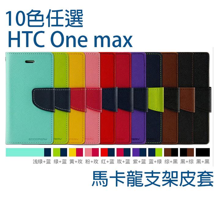 Mercury GOOSPERY馬卡龍側掀皮套/保護套/手機套HTC One max (10色任選)黃+玫