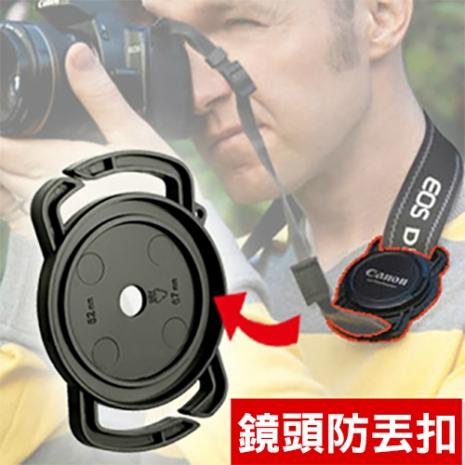 鏡頭蓋防丟扣(4種通用規格)