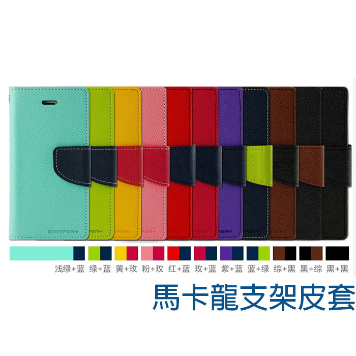 HTC One E9/E9+通用馬卡龍側掀皮套(10色)