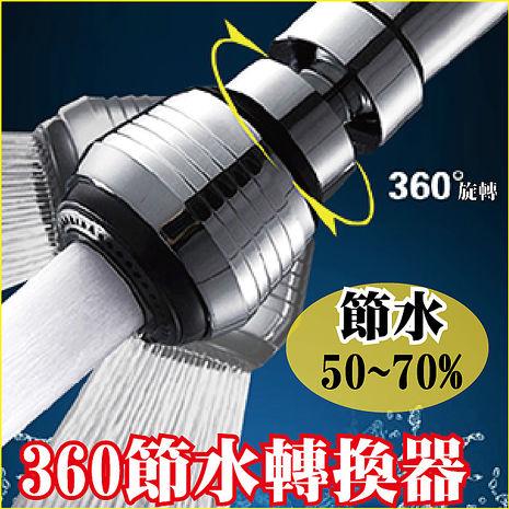 360節水轉換器(百元商品)