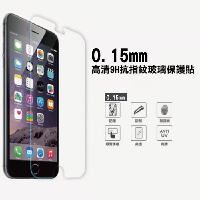 Apple iPhone 7 Plus高清9H抗指紋防爆玻璃保護貼(0.15mm)