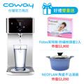 (結帳驚喜價)Coway 濾淨智控飲水機 冰溫瞬熱桌上型 CHP-241N