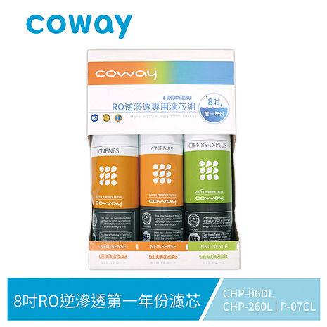 Coway RO逆滲透專用濾芯組 8吋第一年份 (適用CHP-06DL、CHP-260L、P-07CL)