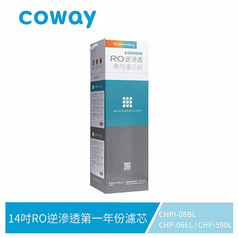 Coway RO逆滲透專用濾芯組【14吋第一份濾芯組】(適用CHPI-08BL、CHP-06EL、CHP-590L)