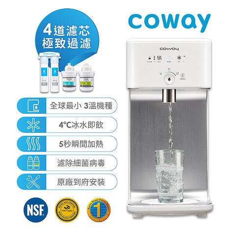 5秒瞬間加熱Coway 濾淨智控飲水機 冰溫瞬熱桌上型 CHP-242(加贈軟水專用淨水器)