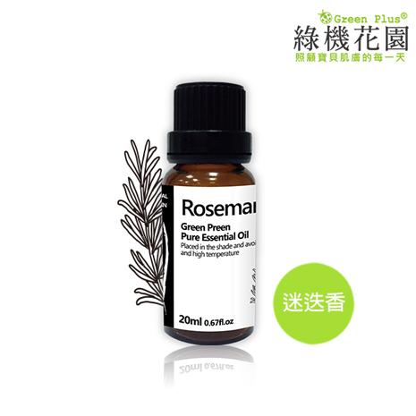 【綠機花園】清新草本-迷迭香精油(純植物精油)(20ml)
