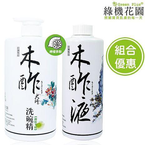 【綠機花園】小資年終掃除必備:木酢大師原液500ml+檸檬洗碗精1000ml