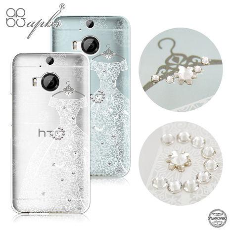 apbs HTC One M9+ 施華洛世奇彩鑽手機殼-禮服